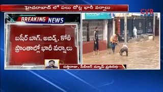 Heavy Rain in Koti, Abids And Basheer Bagh Peoples Faces Troubles |Hyderabad |Telangana |CVR News - CVRNEWSOFFICIAL