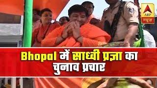 Sadhvi Pragya begins election campaign from Bhopal - ABPNEWSTV