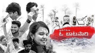 Anaganaga Oo Baatasari Trailer   Telugu short film 2019    Directed by vishwambar - YOUTUBE