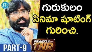 Gurukulam Director Shiva Kumar Interview Part #9 || Frankly With TNR #94 - IDREAMMOVIES