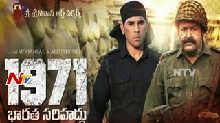 Allu Sirish to Act in Mohanlal's Malayalam Movie || Touring Talkies || NTV - NTVTELUGUHD