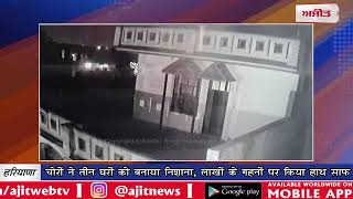 video : चोरों ने तीन घरों को बनाया निशाना, लाखों के गहनों पर किया हाथ साफ