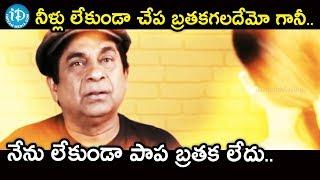 నీళ్లు లేకుండా చేప బ్రతకగలదేమో గానీ. నేను లేకుండా పాప బ్రతక లేదు - Vastadu Naa Raju Movie Scenes - IDREAMMOVIES