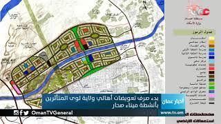 بدء صرف تعويضات أهالي ولاية #لوى المتأثرين بأنشطة #ميناء_صحار