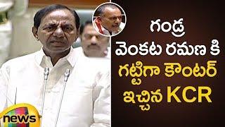 CM KCR Strong Counter to Gandra Venkata Ramana Reddy | Telangana Assembly 2019 | Mango News - MANGONEWS