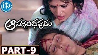 Aapadbandhavudu Full Movie Part 09    Chiranjeevi, Meenakshi Seshadri    K Viswanath - IDREAMMOVIES