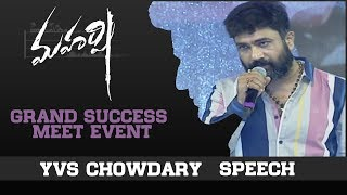 YVS Chowdary Speech - Maharshi Grand Success Meet Event - DILRAJU