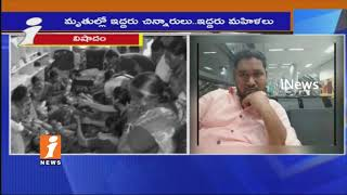 6 Family Members Ends Their Due To Financial Crisis in Suryapet | iNews - INEWS