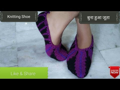 Knitting Shoe #1# Part 1 in Hindi