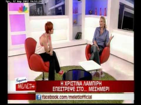 Gossip-tv.gr Χριστίνα Λαμπίρη στη Μεσημεριανή Μελέτη