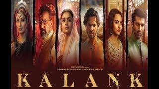 Kalank Movie review; Kalank film review, Alia Bhatt, Varun Dhawan, Madhuri Dixit कलंक फिल्म रिव्यू - ITVNEWSINDIA