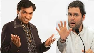 Best Laugh: Sunil Pal Makes Fun Of Rahul Gandhi - THECINECURRY