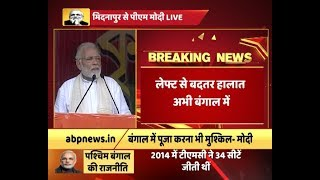 ABP News is LIVE | PM Modi LIVE from Mamata Banerjee's stronghold Midnapore - ABPNEWSTV
