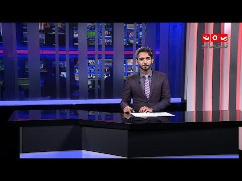 نشرة اخبار الثانية | 21 - 03 - 2019 | تقديم اسامة سلطان | يمن شباب