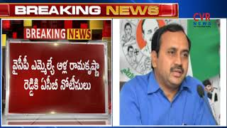 ACB issued Notices to YCP MLA Alla Rama Krishna Reddy | CVR NEWS - CVRNEWSOFFICIAL