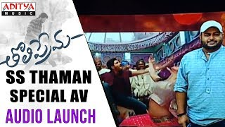 SS Thaman Special AV @ Tholi Prema Audio Launch ||  Varun Tej, Raashi Khanna | SS Thaman - ADITYAMUSIC