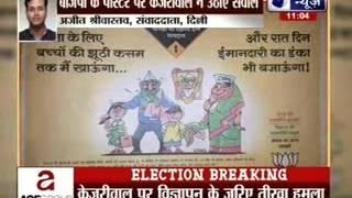 Kissa Kursi Ka:'BJP must apologise, says Arvind Kejriwal on ad depicting Anna Hazare - ITVNEWSINDIA