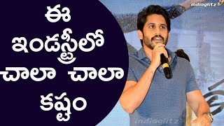 Being successful in this industry is not easy: Naga Chaitanya | Ee Maya Peremito Trailer launch - IGTELUGU