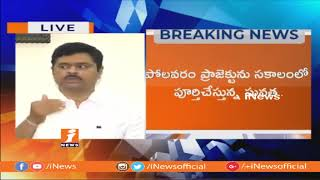 BJP Fear To Give Irrigation Projects Credit To Chandrababu | CM Ramesh | iNews - INEWS