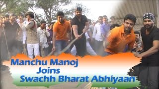 Manchu Manoj nominates Ram Charan And NTR For Swachh Bharat Abhiyan - IGTELUGU
