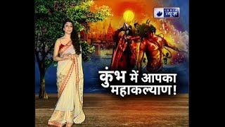 Kumbh Special: कुंभ 2019 में होगा आपका महाकल्याण, जानिए Family Guru में Jai Madaan के साथ - ITVNEWSINDIA