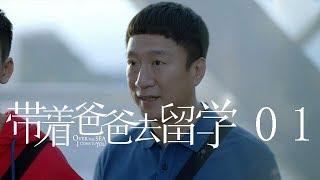 帶著爸爸去留學 (46集全)孫紅雷、辛芷蕾、曾舜晞