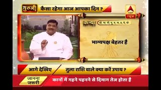 GuruJi With Pawan Sinha: A lucky day for Virgo people - ABPNEWSTV