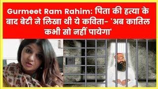 Gurmeet Ram Rahim: पिता की हत्या के बाद बेटी ने लिखा थी ये कविता- 'अब कातिल कभी सो नहीं पायेगा' - ITVNEWSINDIA
