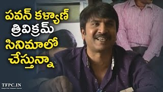 Comedian Srinivas Reddy About His Next Projects With Pawan Kalyan And Trivikram | TFPC - TFPC