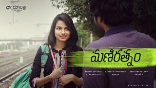 Maniratnam |Telugu short film teaser 2019 | Prem kamal Rondla | Pankaj Tottada | Priyanka l Hareeth - YOUTUBE