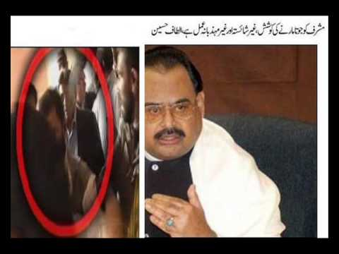 Shoe Attack on Pervez Musharraf and Altaf Hussain