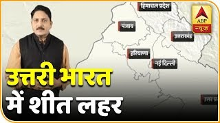 Cold wave grips northern India | Skymet Weather Bulletin - ABPNEWSTV