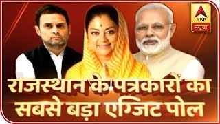 Exit Poll Of Rajasthan Journalists: Congress set to form government with 113 seats - ABPNEWSTV
