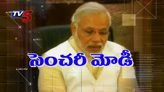 100 Days For Modi Regime   PM Says India sees GDP Growth,Economic Turnaround : TV5 News - TV5NEWSCHANNEL