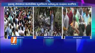 Teachers Agitations at DEO Offices in AP | Protest Against Govt Schools Closing | iNews - INEWS