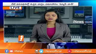 Top Headlines From Today News Papers | News Watch (20-07-2018) | iNews - INEWS