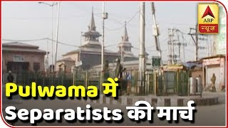 J&K: Separatists to hold march in tense Pulwama - ABPNEWSTV