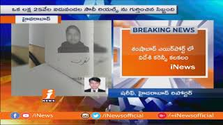 Women Caught With 1 Lakh 25 Thousand Saudi Riyals at Shamshabad Airport | iNews - INEWS