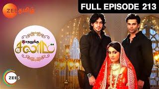 Kadalukku Salam : Episode 212 - 21st August  2014