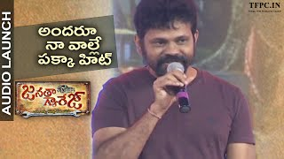Sukumar Cool Speech @ Janatha Garage Audio Launch | TFPC - TFPC