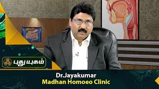 Doctor On Call 18-09-2017 Puthu Yugam tv Show