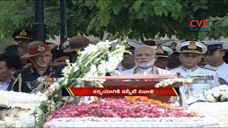 PM Narendra Modi Pays Last Respect to Atal Bihari Vajpayee | Rashtriya Smriti Sthal | CVR NEWS - CVRNEWSOFFICIAL
