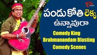 Comedy King Brahmanandam Best Comedy Scenes Back To Back | Telugu Comedy Videos | TeluguOne - TELUGUONE