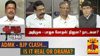 "Aayutha Ezhuthu 16-09-2014 Debate On ""ADMK – BJP Clash.. Is it Real or Drama..?"" – Thanthi TV Show"