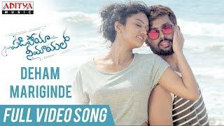 Deham Mariginde Full Video Song || Padipoyaa Neemayalo Songs || Arun Gupta, Saveri - ADITYAMUSIC