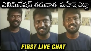 Mahesh Vitta First Live Chat After Bigg Boss Elimination |Shocking Comments On Srimukhi & Sivajyothi - RAJSHRITELUGU