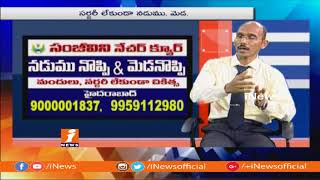 Solution & Treatment For Neck And Joints Pains With Sanjeevini Nature Cure |Doctors Live Show| iNews - INEWS