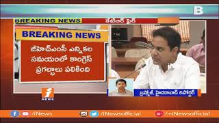 Minister KTR Sensational Commnets On Uttam Kumar Reddy And Telangana Congress | iNews - INEWS