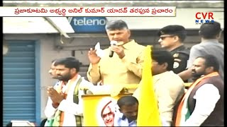 CM Chandrababu Naidu Musheerabad Road Show Live | Hyderabad | CVR News - CVRNEWSOFFICIAL