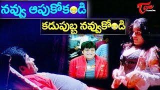 కడుపుబ్బ నవ్వుకోడానికి ఈ వీడియో చూడండి | Ali Comedy Videos Telugu | NavvulaTV - NAVVULATV